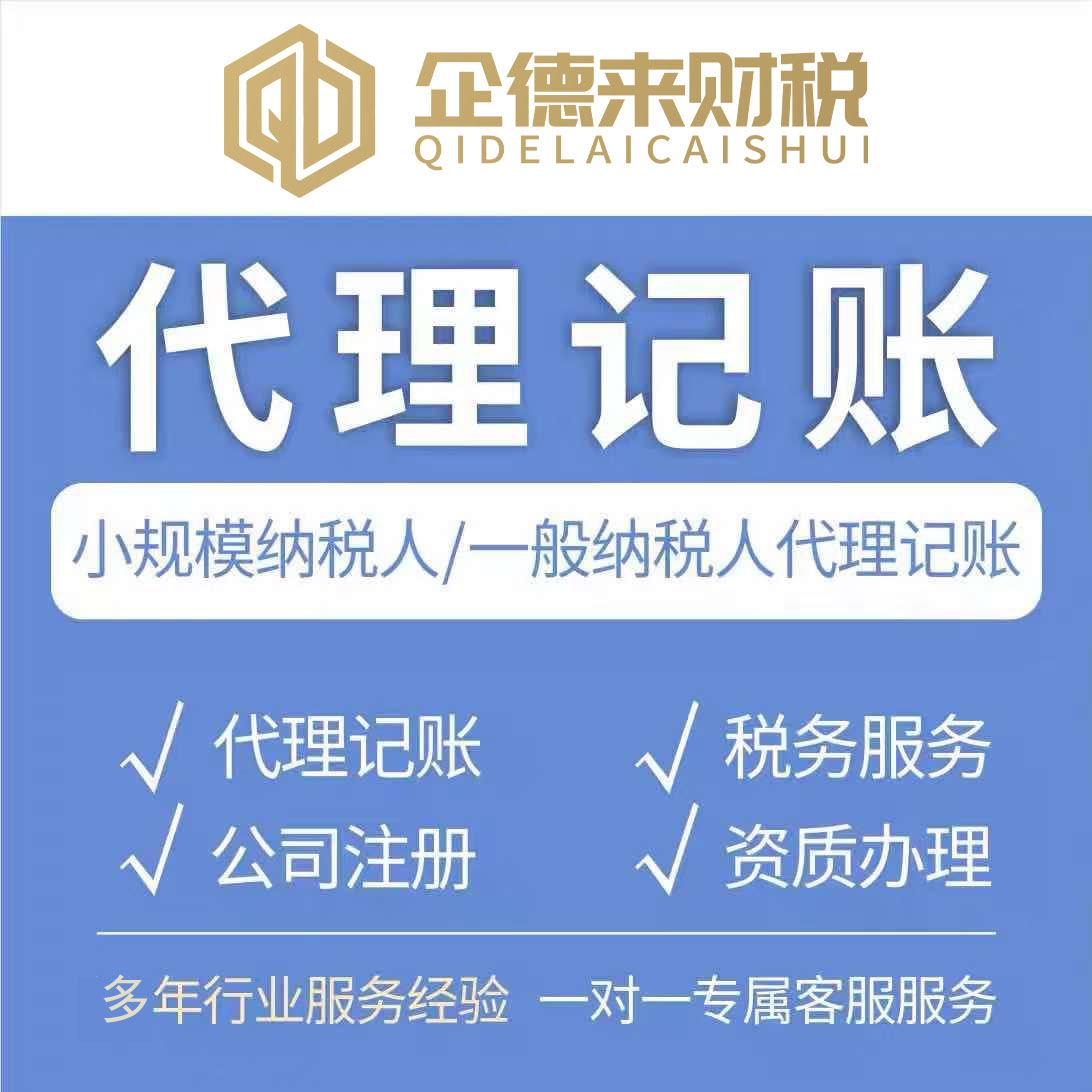 【上海代理记账报税小知识】代理记账机构可以为企业提供哪些服务
