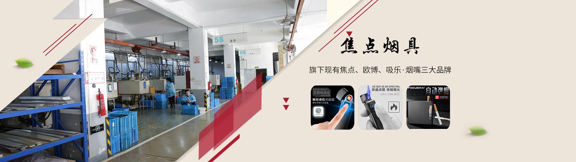 浙江焦點煙具有限公司