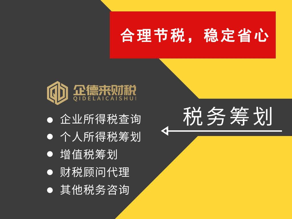 企业税务筹划.jpg