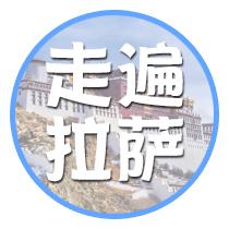 《走遍拉萨》卫藏口语栏目-08