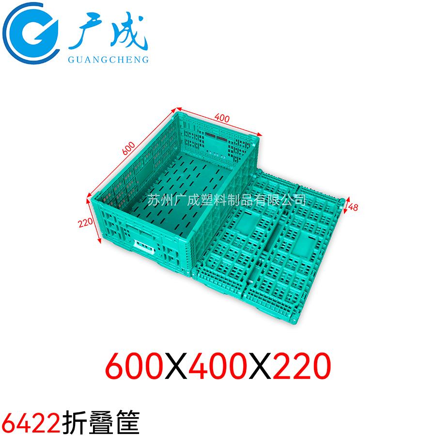 600*400*220塑料折疊筐
