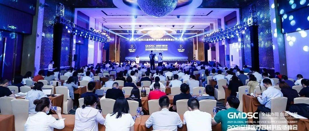 2021全球医疗器械供应链峰会在上海举行