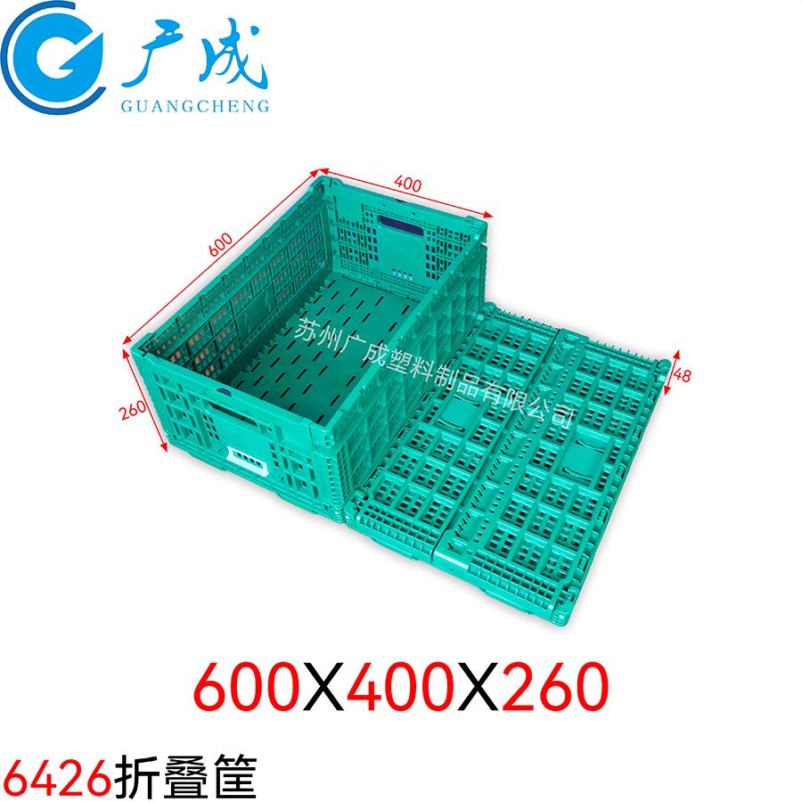 600*400*260塑料折疊筐
