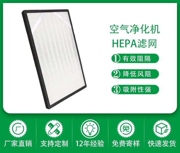 定制空氣凈化器濾芯濾網 hepa高效新風機濾網效能方形空氣過濾網