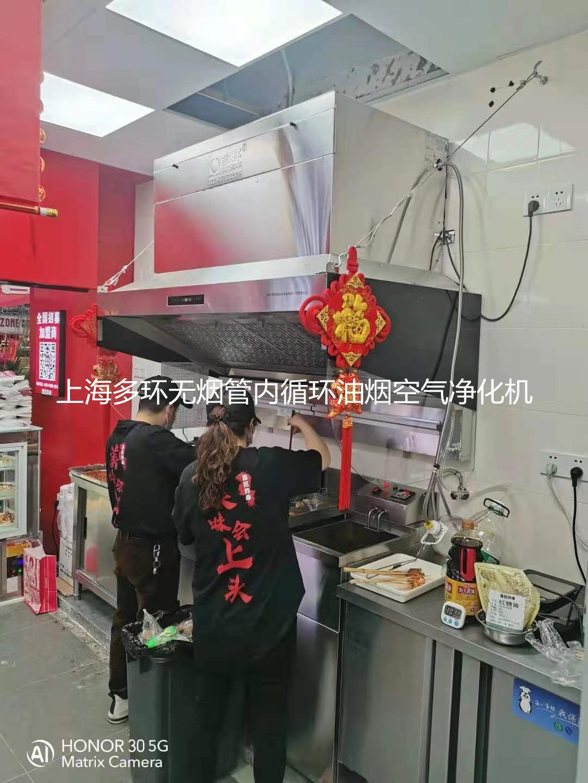 上海多环无烟管油烟机用户安装实例