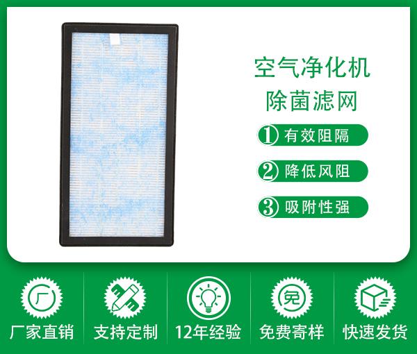 空氣凈化器過濾網濾芯 除PM2.5 HEPA過濾網 可定制