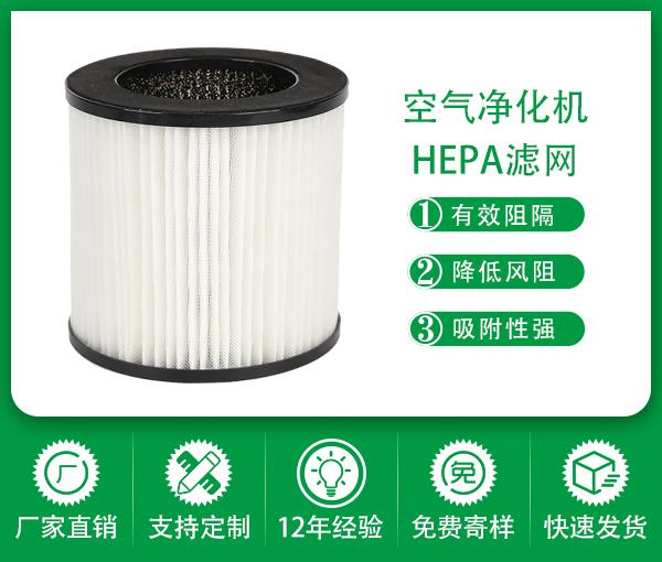廠家直銷hepa濾網 高效過濾網低阻復合材料定制空氣凈化機濾網