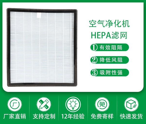 廠家供應新風中效過濾器HEPA過濾網 凈化機hepa空氣過濾網