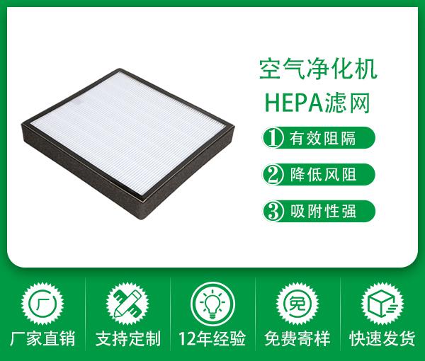 定制空氣凈化器濾芯活性炭過濾網吸塵器濾網負離子HEPA高效過濾器