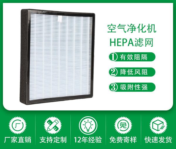 HEPA濾網 活性碳過濾器 空氣凈化器濾網定制 車載空氣凈化器濾網
