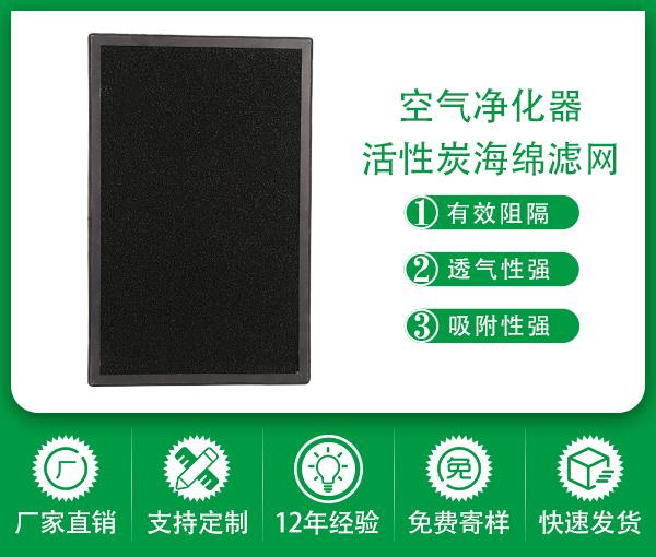 活性炭復合過濾網 HEPA活性炭海綿過濾網 空氣凈化器活性炭海綿濾網