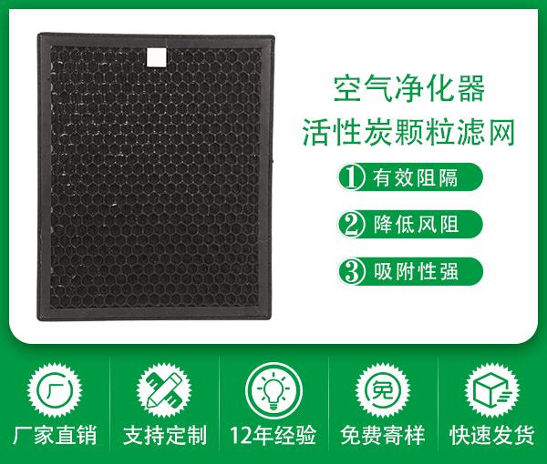 活性炭蜂窩濾網新風過濾系統 除甲醛除異味復合濾網空氣過濾器
