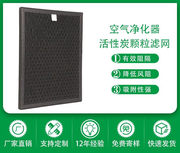 空氣凈化機活性炭顆粒濾網 蜂窩活性炭吸附濾網 空氣凈化除甲醛活性炭過濾網