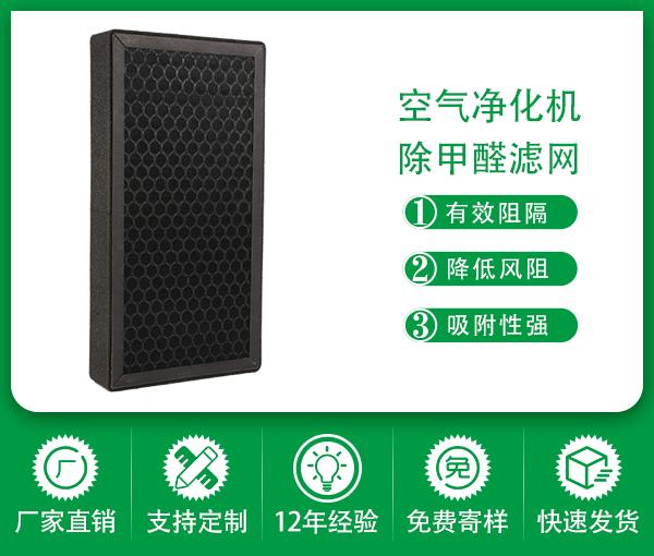 空氣凈化器過濾網 三合一復合濾網 吸附活性炭顆粒臭氧過濾網