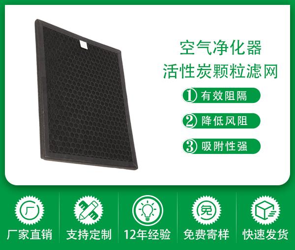 空氣凈化活性炭濾網 蜂窩過濾器活性炭顆粒過濾網