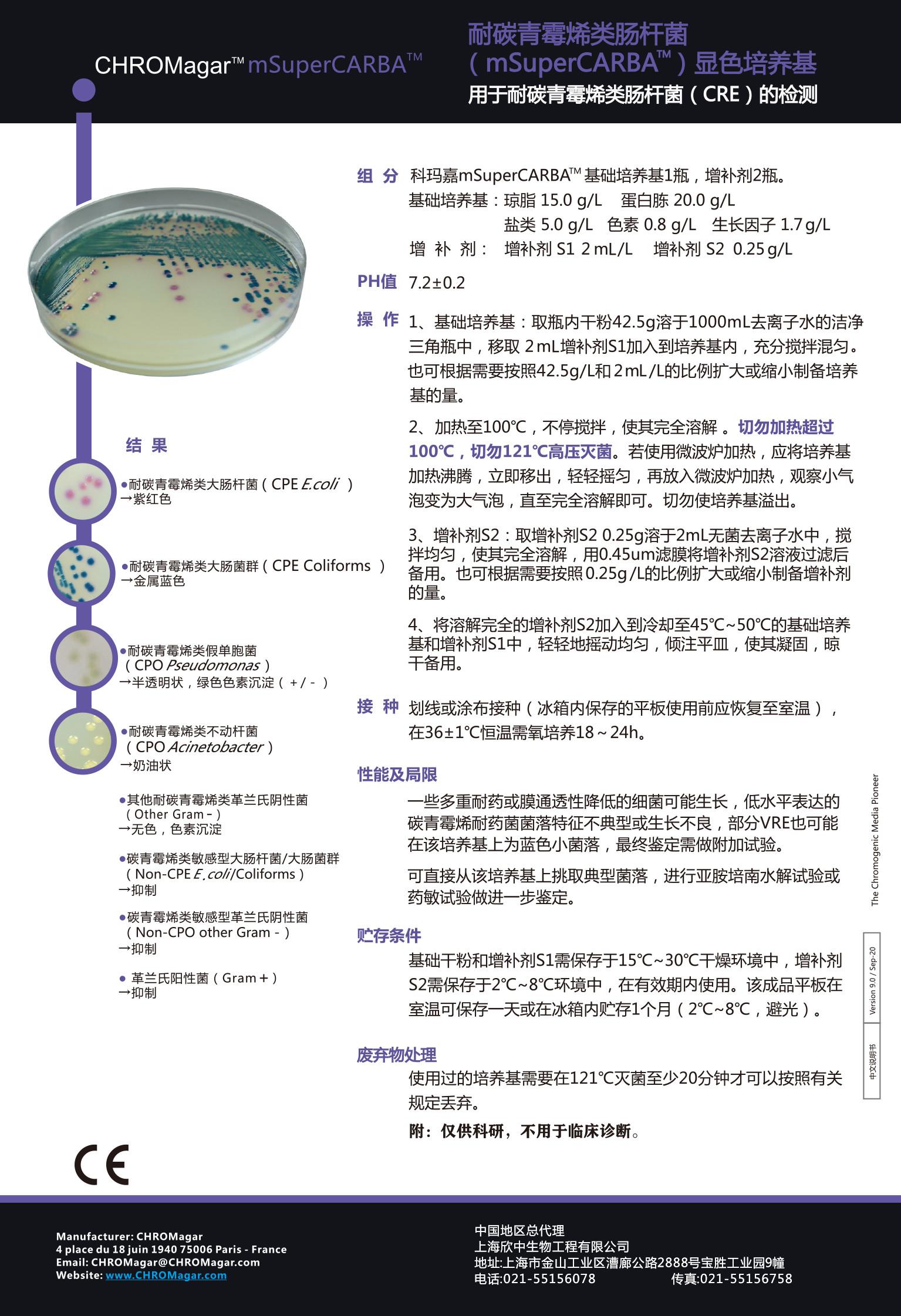耐碳青酶烯類腸桿菌CRE顯色培養基.jpg