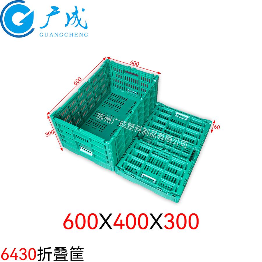 600*400*300塑料折叠筐