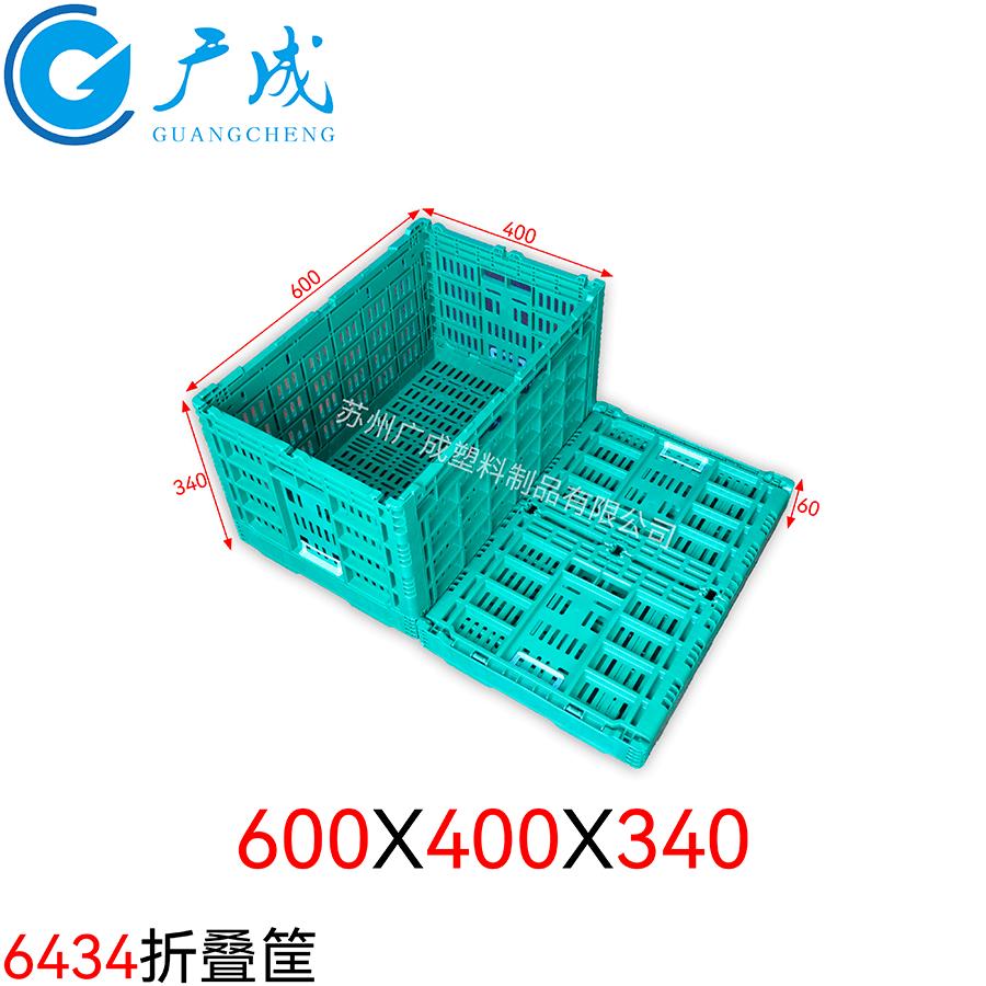 600*400*340塑料折疊筐