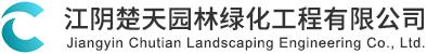 江阴楚天园林绿化工程有限公司