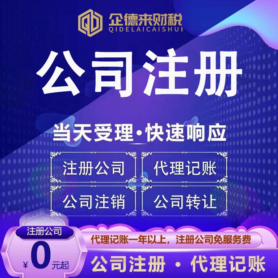 【注册上海公司的小知识】公司注册后如何正确使用营业执照