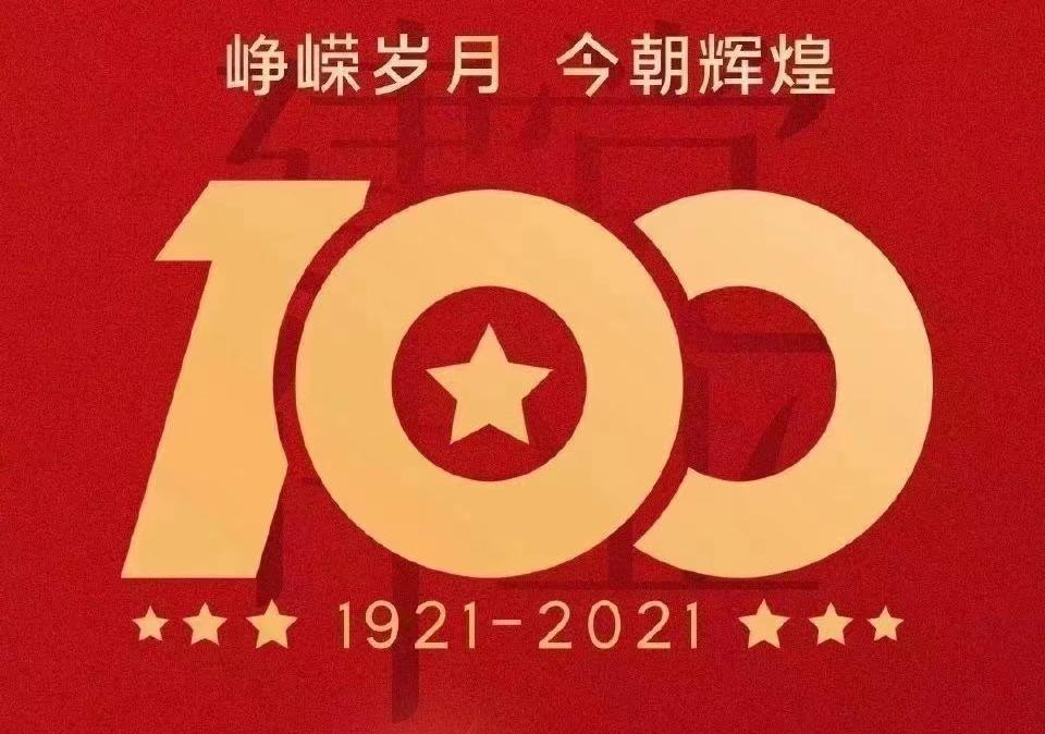 四川康乾捷瑞庆祝中国共产党成立100周年