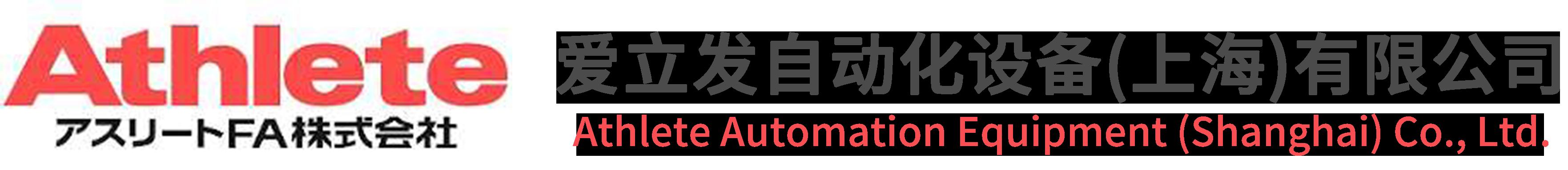爱立发自动化设备(上海)有限公司