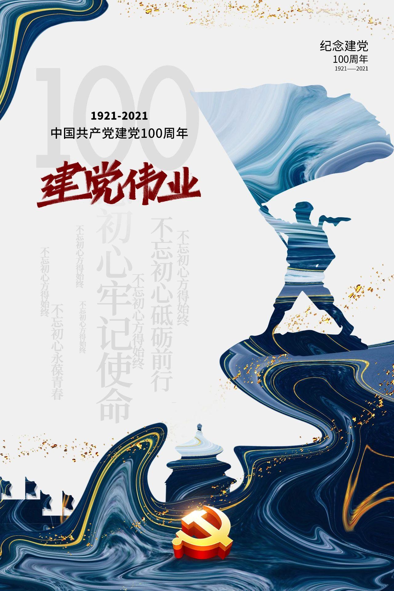 cl社区最新地址線纜恭賀中華人民共和國建黨100周年