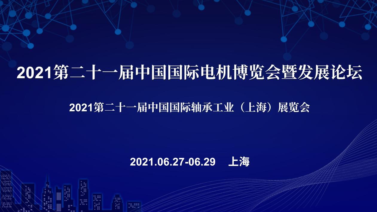 参展巡礼|2021第二十一届中国国际电机博览会暨发展论坛