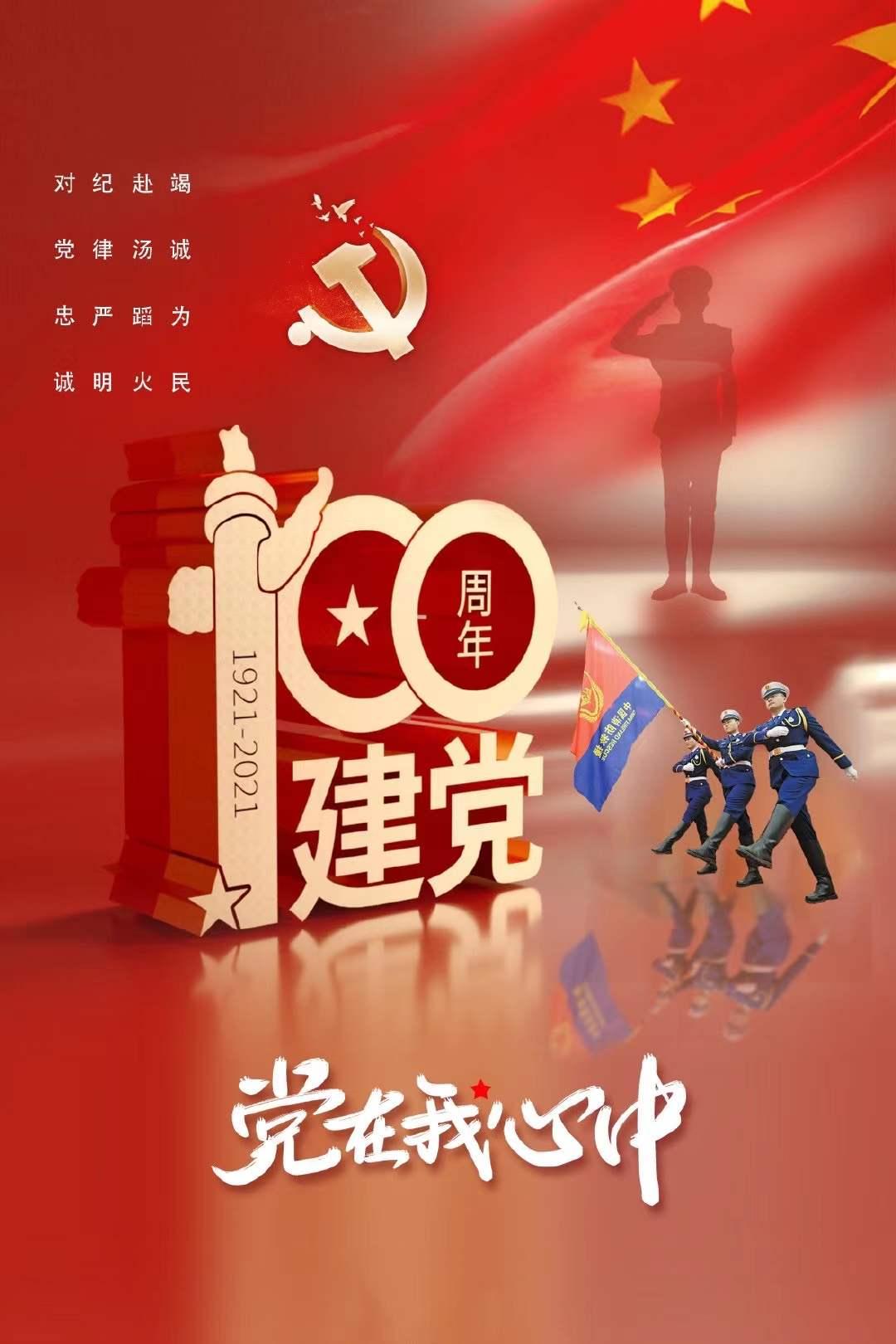 吴佳朋与我党一共欢度建党100周年