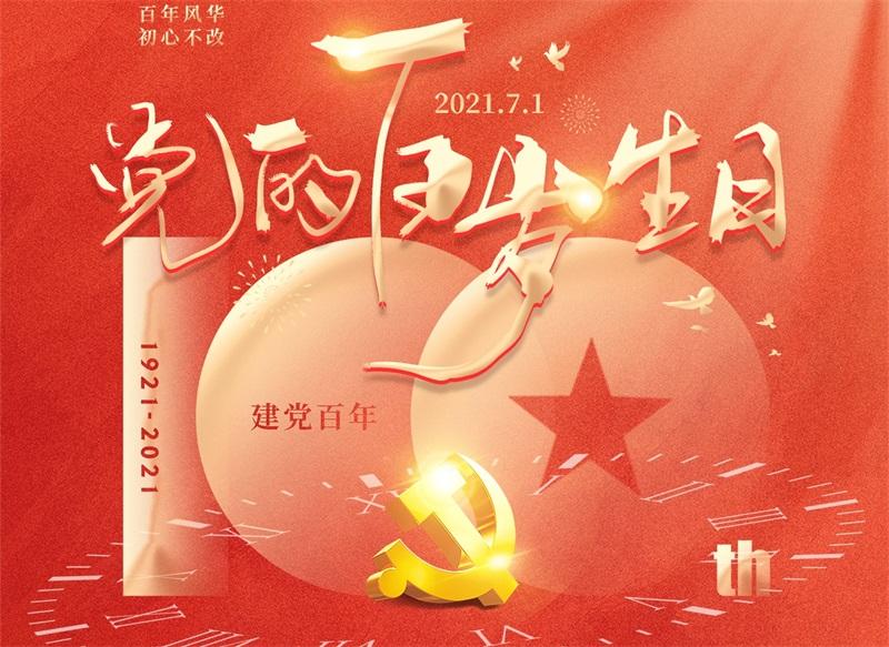 庆祝中国100周年!!