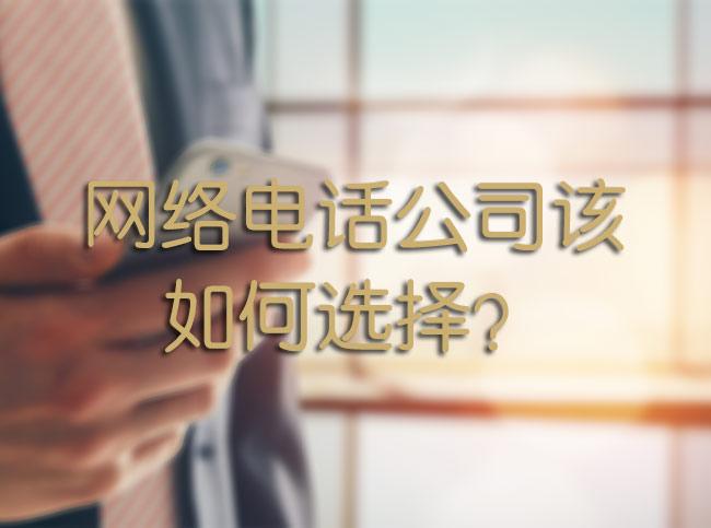 网络电话公司该如何选择?