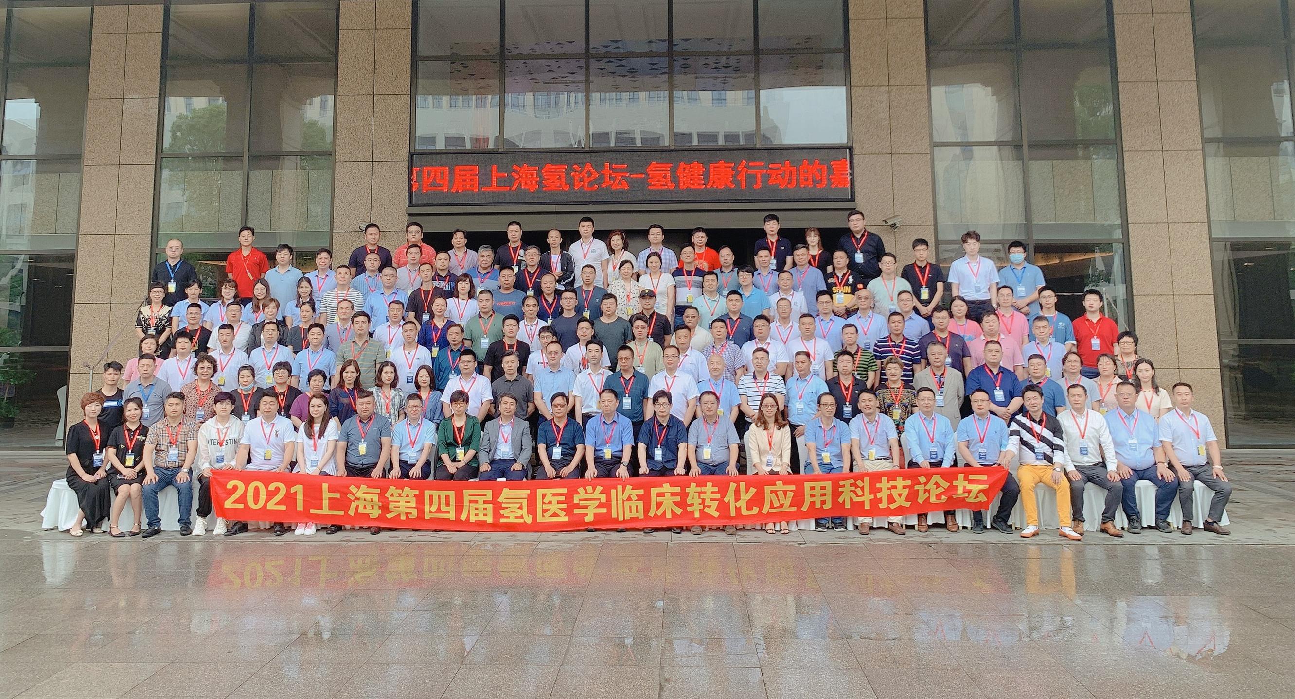 【氫資訊】2021第四屆上海氫論壇-氫健康行動學術會議成功舉辦!