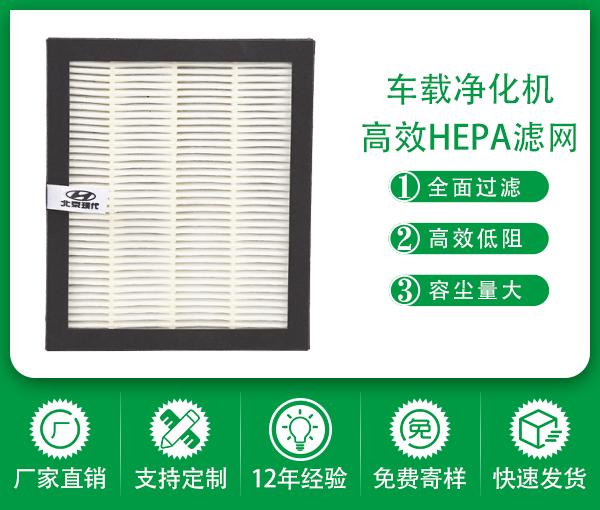 定制空氣凈化器濾芯除塵折疊集塵hepa濾網去甲醛車載凈化機濾網