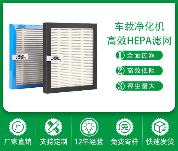 廠家直供車載空氣凈化器濾網凈化器耗材濾網去甲醛異味粉塵配件