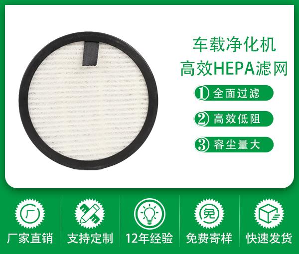 廠家定制hepa濾網圓形加香除異味活性炭空氣濾芯車載凈化機過濾網