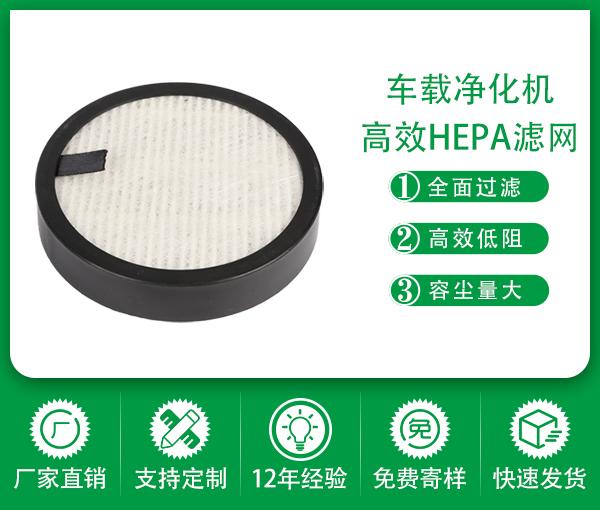 廠家供應定制 空氣凈化濾網 HEPA海帕過濾網 新系統濾網 車載濾網
