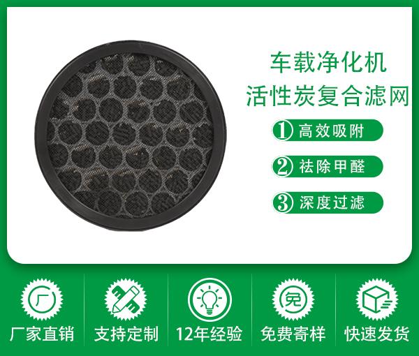 定制hepa過濾網高效集塵 車載空氣凈化器復合濾網 車載活性炭吸附濾網