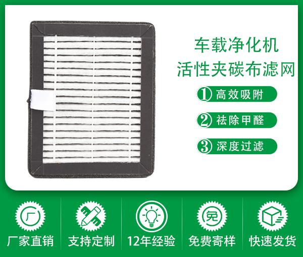 廠家定制除異味hepa濾網活性炭濾網車載空氣凈化器濾芯過濾網