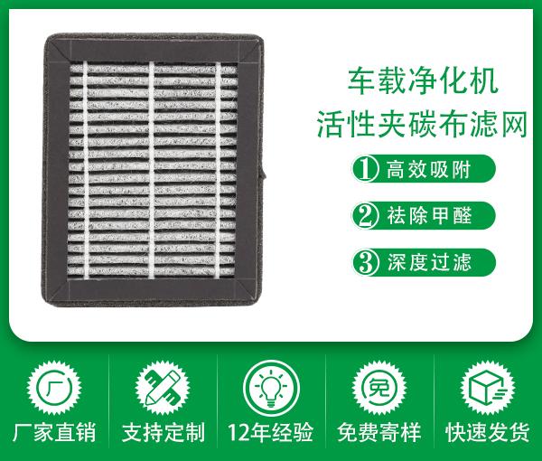 活性炭復合過濾網HEPA空氣凈化過濾網 海帕車載過濾網