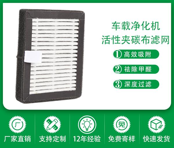 深圳廠家定制凈化器濾網 空氣凈化除甲醛霧霾 車載空氣凈化器濾芯