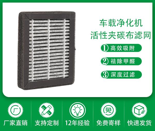 車載夾碳布復合濾網 活性炭hepa濾芯 車載凈化hepa濾芯濾網