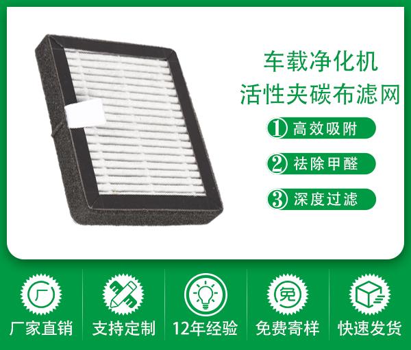 HEPA活性炭復合除霾除醛濾芯 車載空氣凈化器濾芯高效復合過濾網
