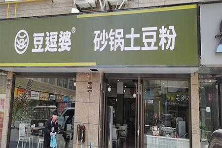 溫州市平陽店