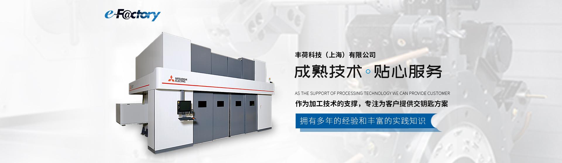 三菱光纤高速机
