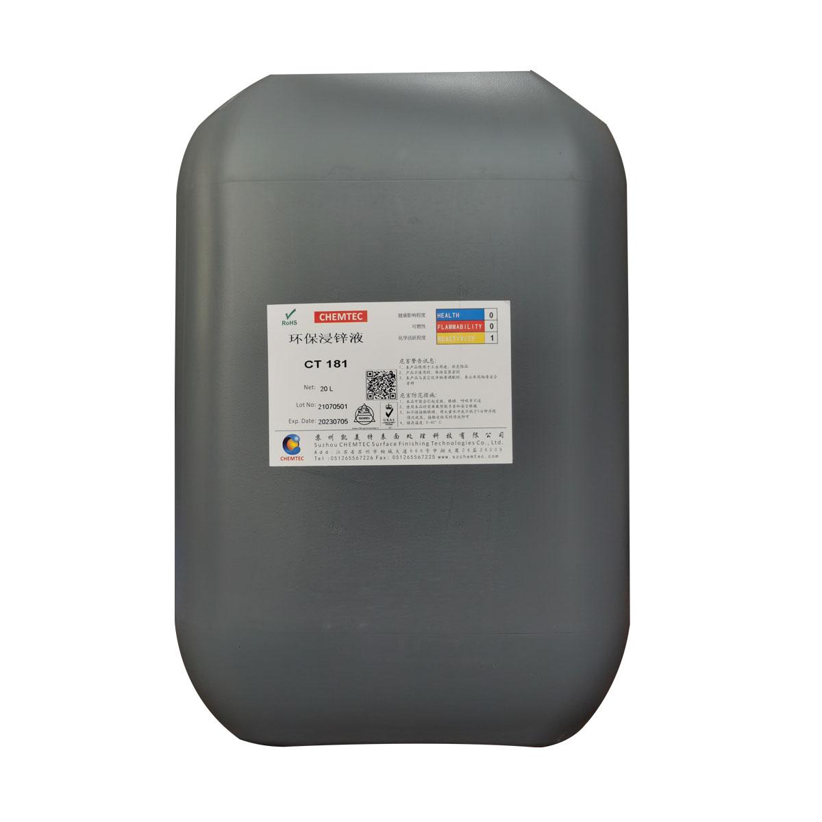 无氰四元合金锌酸盐浸锌工艺