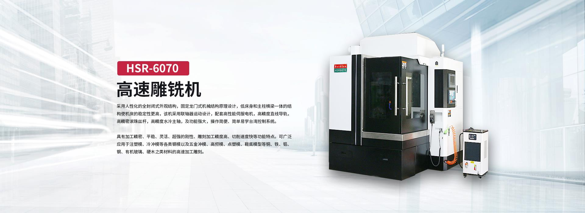 高速雕铣机,上海静治工业科技有限公司