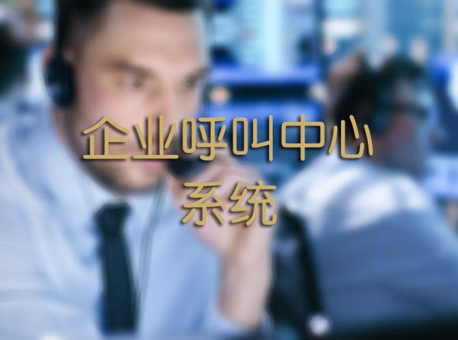 企业呼叫中心系统