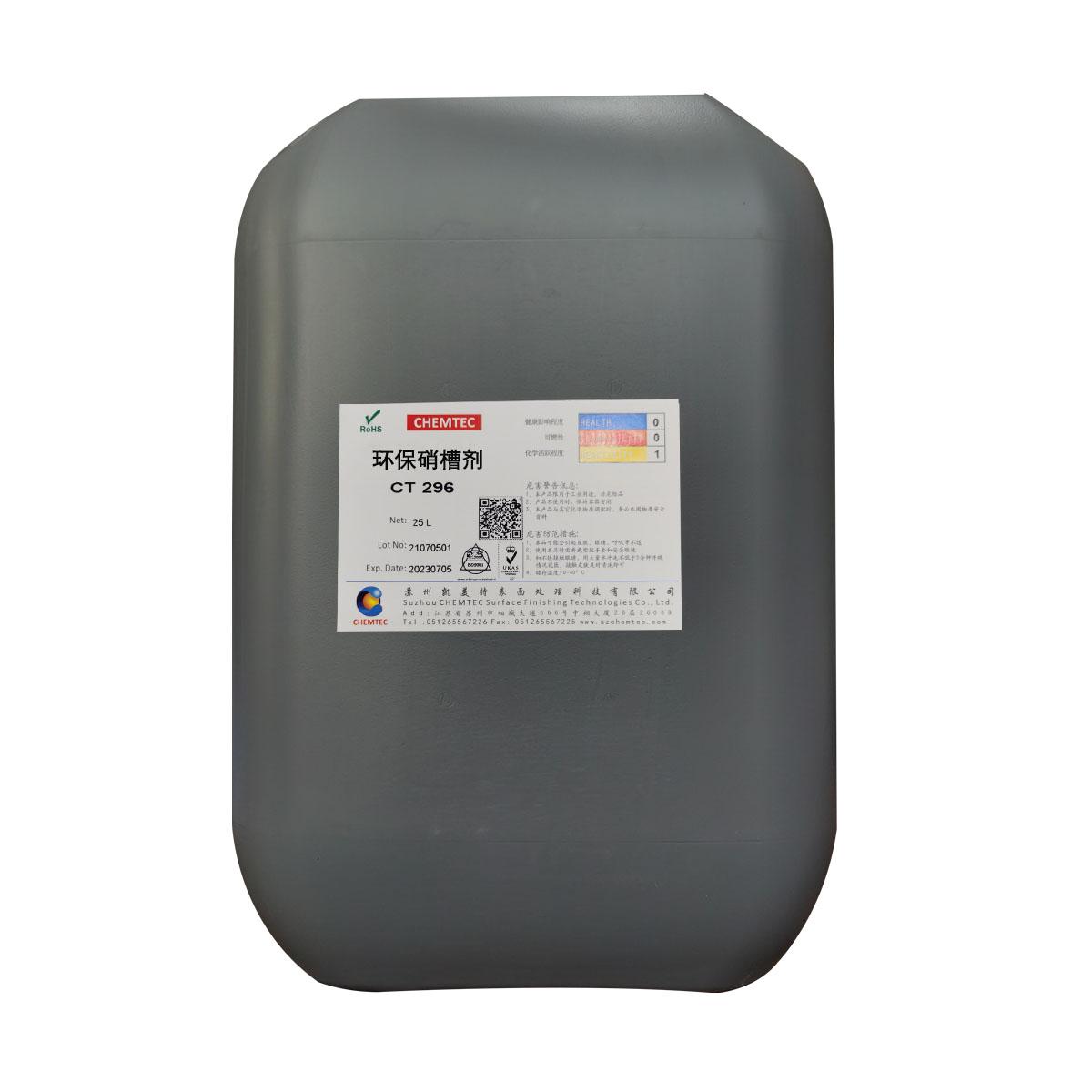 无硝酸根硝槽退挂剂工艺