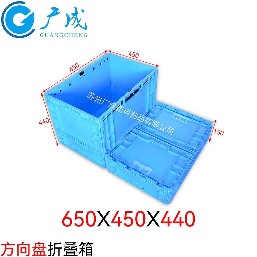 650*450*440高位折叠箱