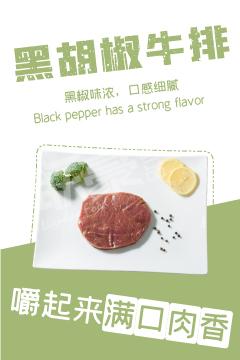 黑胡椒牛排